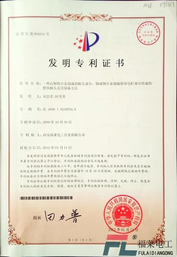 福莱电工专利证书一