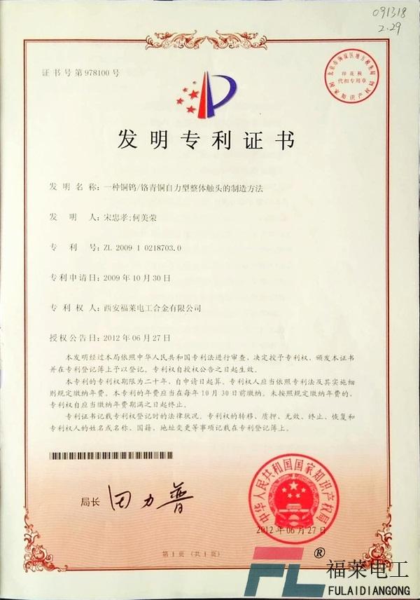 福莱电工专利证书二