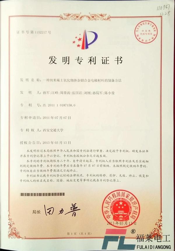福莱电工专利证书三