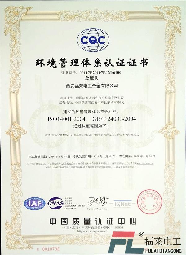 福莱电工环境管理体系认证证书