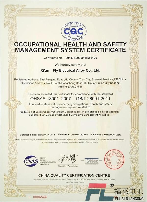 福莱电工职业健康安全管理认证证书