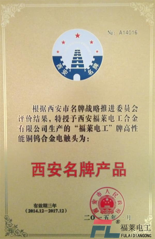 福莱电工西安名牌产品
