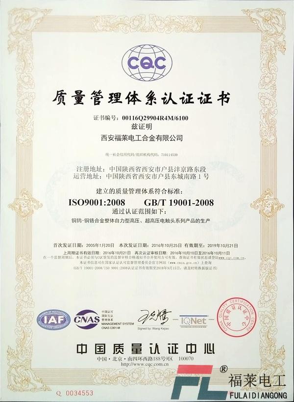 福莱电工质量管理体系认证证书