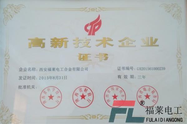 福莱电工高新技术企业证书