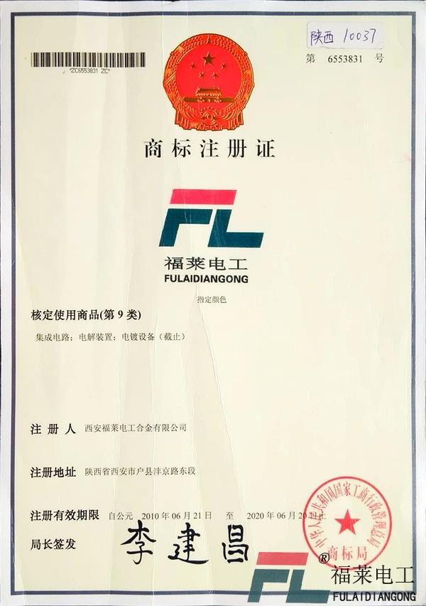 福莱电工商标证书
